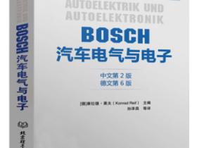 线束工程师学习用书《BOSCH汽车电气与电子》下载