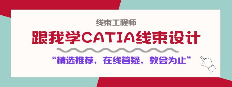 CATIA线束建模教程及建模电气元器件库资源