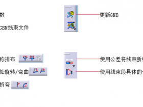 CATIA线束展平模块的设置方法及作图教程
