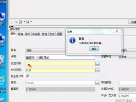 CHS软件使用时无法选择导线的材料代码