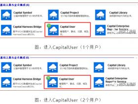 CHS-Capital User模块详细介绍