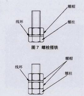 线束搭铁螺栓的选用