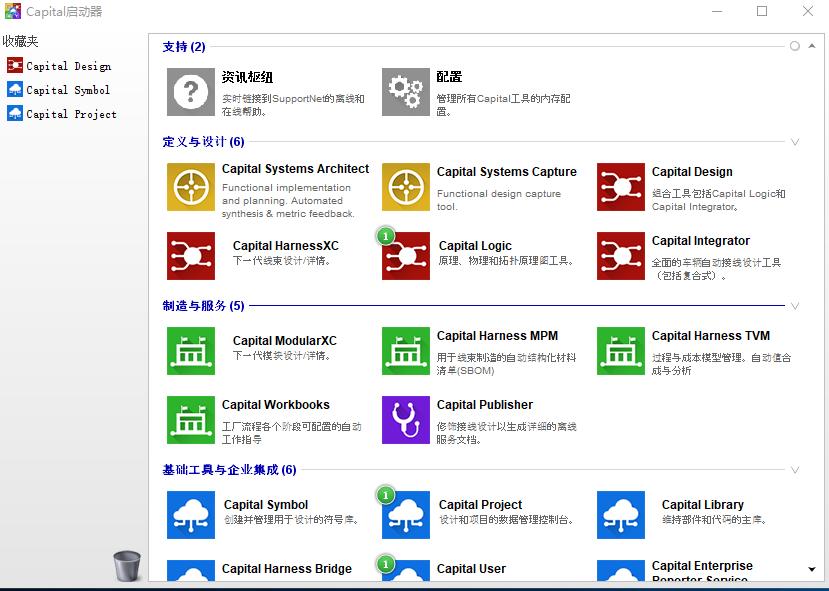 CHS(Capital)软件安装包及安装指导(全)