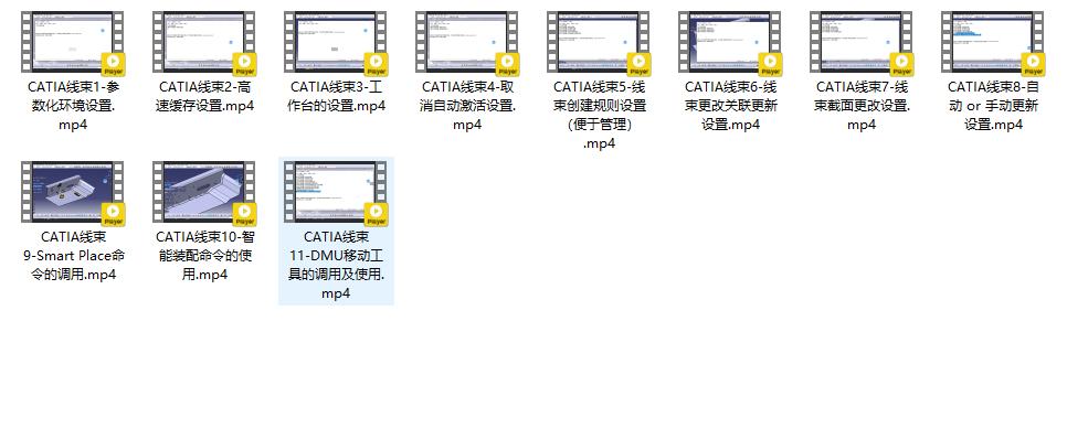 开始尝试做CATIA线束模块视频教程