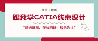 购买CATIA线束教程