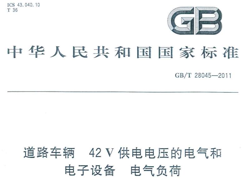 GB T 28045-2011 道路车辆 42V供电电压的电气和电子设备 电气负荷下载(PDF)