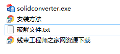 solidconverter PDF转化工具安装指导