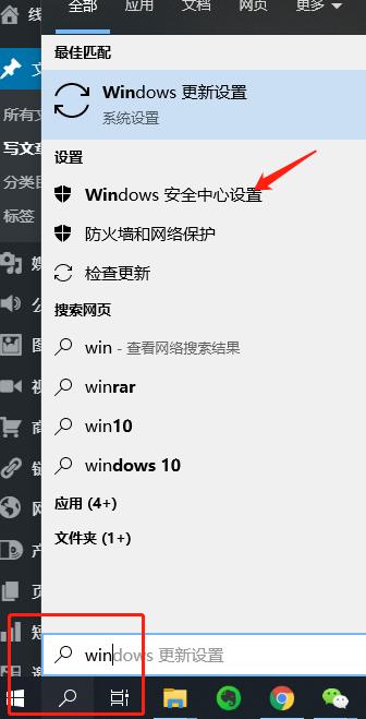 WIN10如何添加安装包文件夹信任