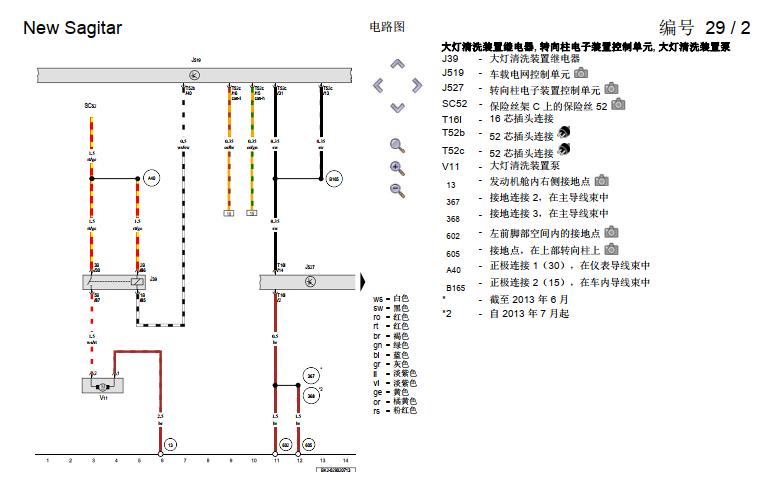 线束工程师:大众汽车线束设计参考资料包