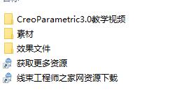 Creo 3.0中文版从入门到精通视频教程下载(带素材)
