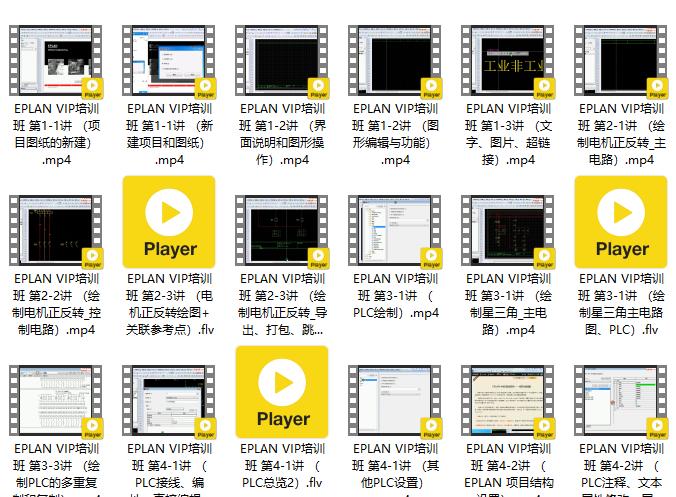 EPLAN P8软件视频教程及库宏文件资源下载