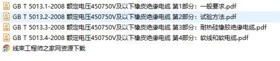GB T 5013.1~.4-2008 额定电压450750V及以下橡皮绝缘电缆下载(PDF)