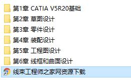 CATIA机械设计入门视频教程下载(带素材)