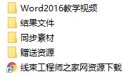 Word 2016办公从入门到精通视频教程下载(含素材)