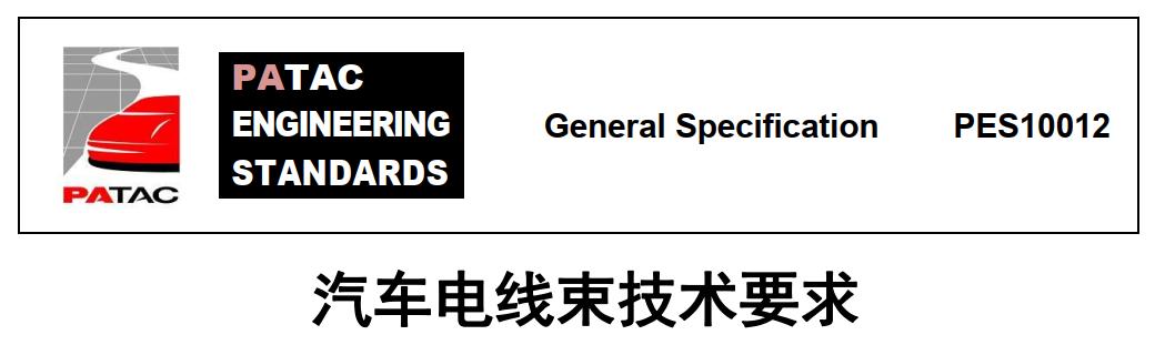 泛亚汽车电线束技术要求下载(PDF)