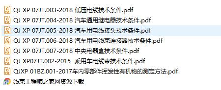 小鹏汽车线束标准下载(PDF)