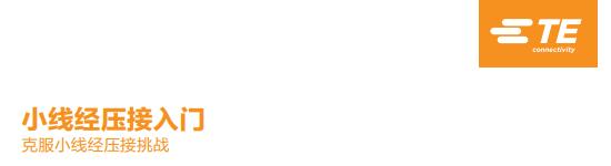 泰科TE接插件端子技术标准下载
