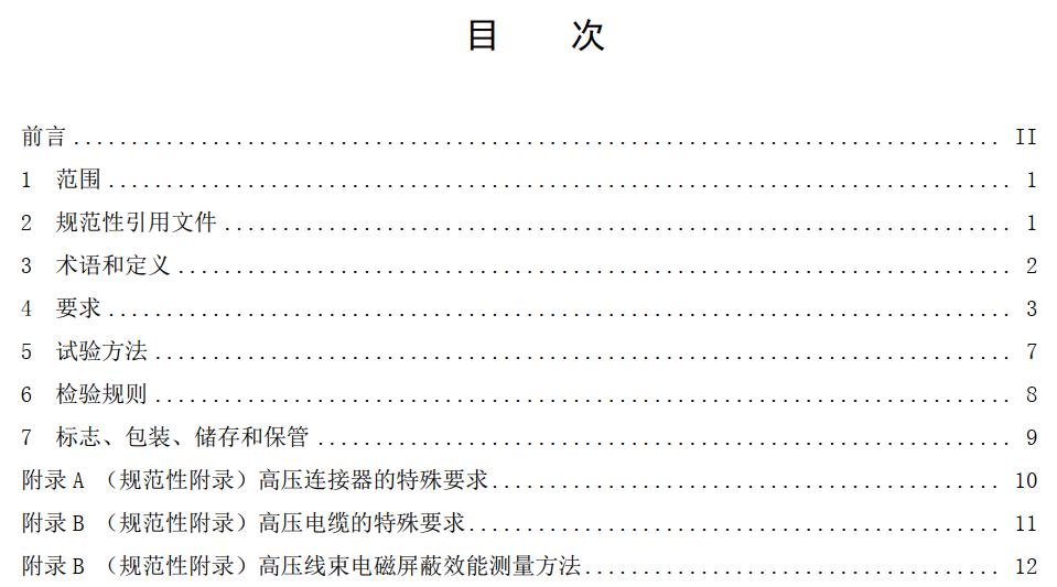 《电动汽车高压线束技术条件》-铠龙东方下载