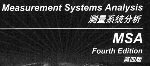 汽车行业五大基本手册-MSA全套资料