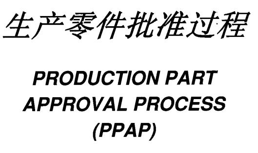 汽车行业五大基本手册-PPAP全套资料