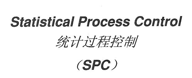 汽车行业五大基本手册-SPC全套资料