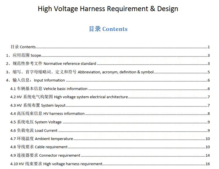 蔚来NIO汽车高压线束技术要求规范