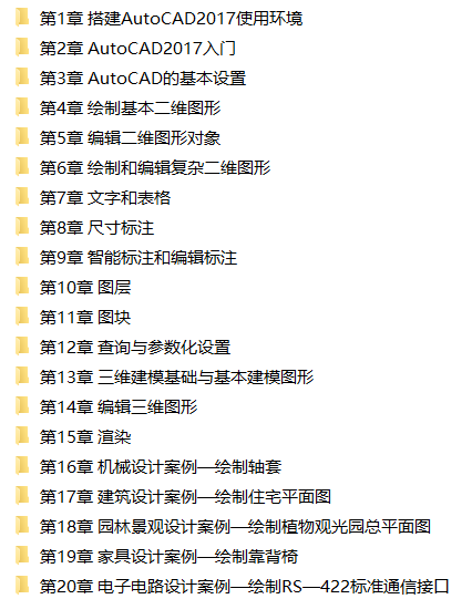 AutoCAD 2017从入门到精通视频教程(含素材)下载
