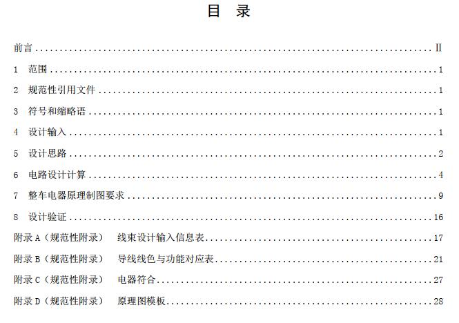 整车电器原理设计规范下载PDF