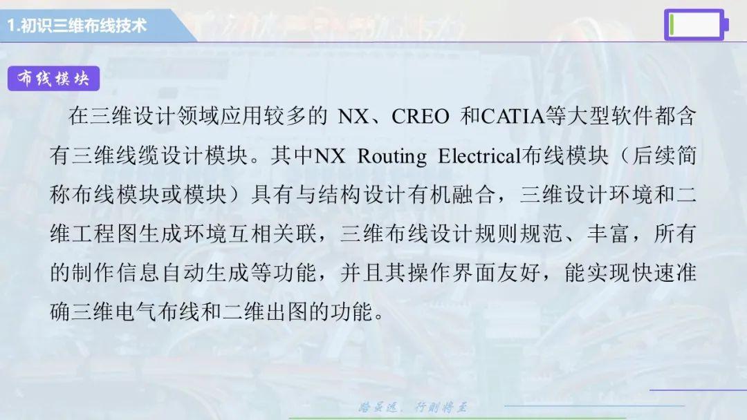 UG NX 线束设计,线束三维电气布线技术